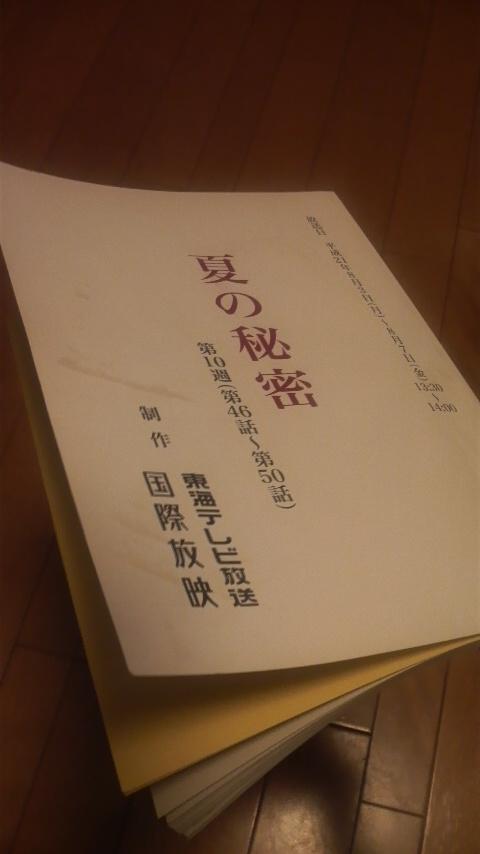 daihon.JPG