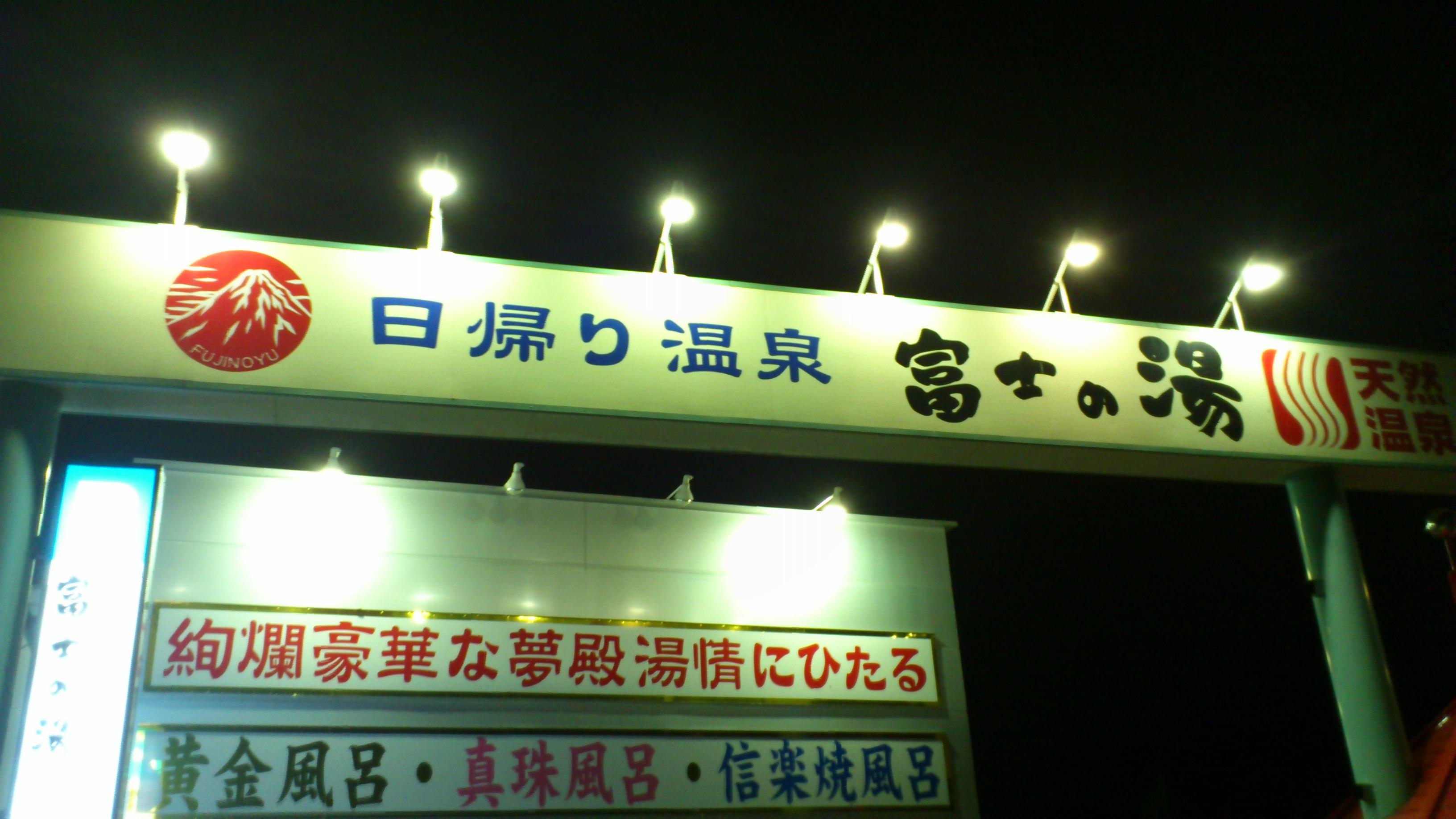 fujinoyu.jpg
