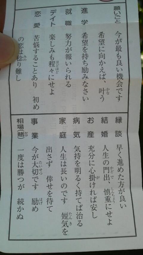 omikuji-2.jpg