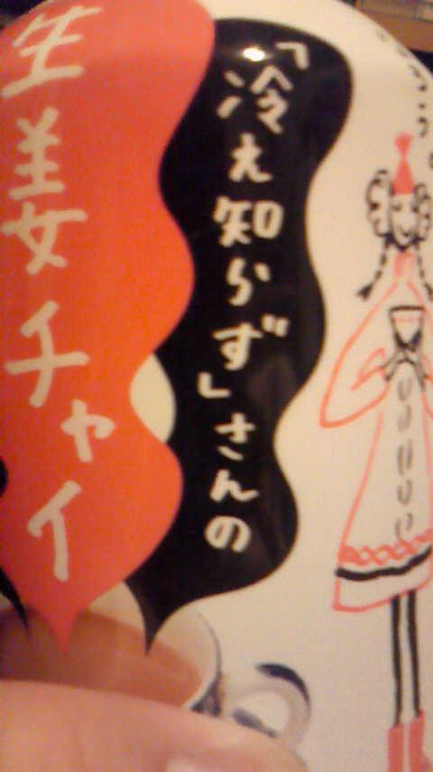 shougachai.jpg