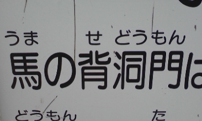 takara-uma.JPG